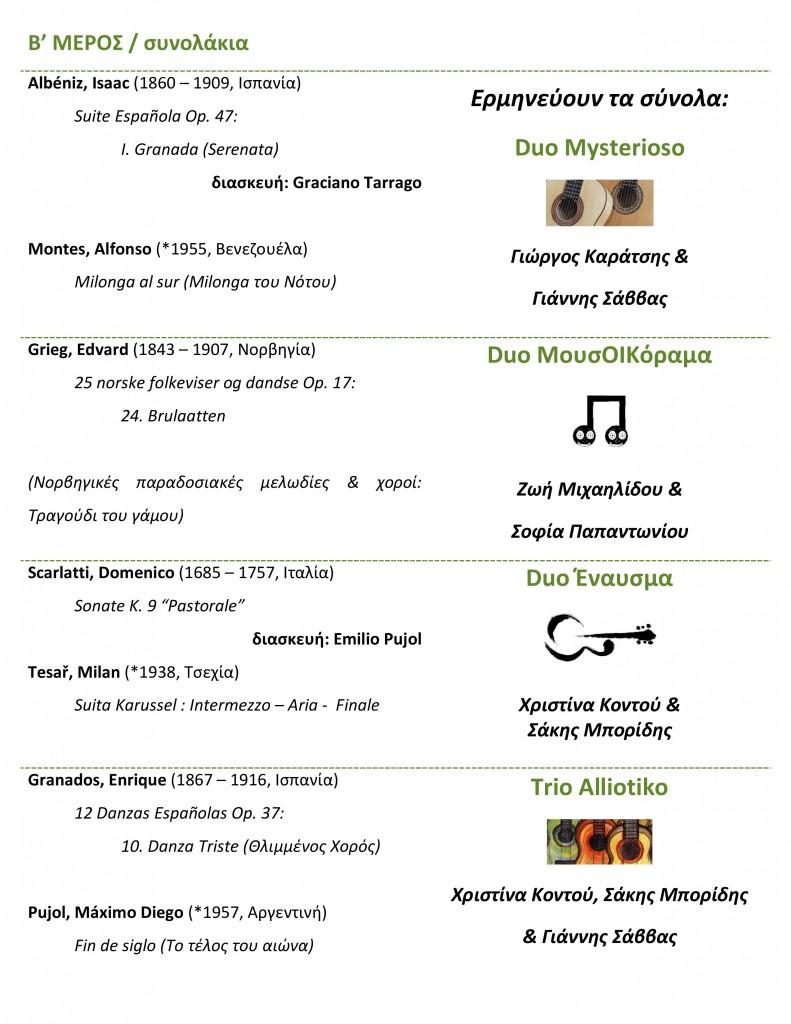 solo-synolakia program2016-page-1